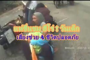 แห่ชื่นชม! ฮีโร่วันเด็กเสี่ยงชีวิตกระโดดขวางรถจักรยานยนต์เบรกไม่อยู่ ช่วย 4 ชีวิตปลอดภัย