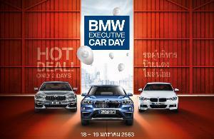 BMW  ยกทัพรถยนต์มือสองสู่งาน BMW Executive Car Day ข้อเสนอสุดคุ้ม พร้อมการันตี