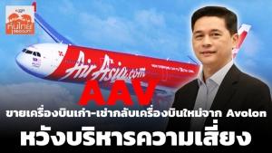 AAV อนุมัติขายและเช่ากลับเครื่องบินจาก Avolon หวังบริหารความเสี่ยง