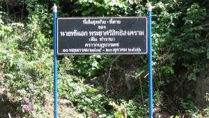 ที่ระลึกจุดเสียชีวิตของ พระยาศรีสิทธิสงคราม ที่สถานีรถไฟหินลับ