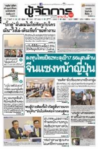 """ลงทุนไทยปี62ทะลุเป้า7.56แสนล้าน จีนแซงหน้าญี่ปุ่น """"สมคิด""""สั่งเพิ่มแพกเกจอีก4กลุ่ม"""