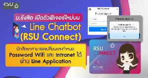 ม.รังสิต เปิดตัวฟีเจอร์ใหม่บน Line Chatbot