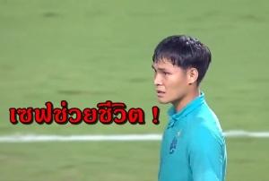"""(คลิป) ชมช็อต """"กรพัฒน์"""" เซฟช่วยชีวิต """"ช้างศึก"""" ก่อนตีตั๋ว 8 ทีม U23 เอเชีย"""