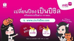 """เมืองไทยประกันชีวิต ส่งแคมเปญ """"ประกันปีชง"""" มอบความอุ่นใจ พร้อมเปลี่ยนปีชง...เป็นปีชิล"""