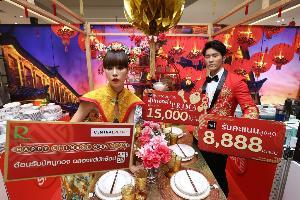 'โรบินสัน' เปิดแคมเปญใหญ่ 'HAPPY CHINESE NEW YEAR'