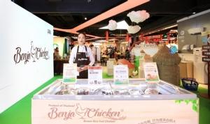 ยูฟาร์มเปิดตัว Benja Chicken ไก่สดแช่แข็งพรีเมียม ห้างเหอหม่า-อาลีบาบา เป็นเจ้าแรกของไทย