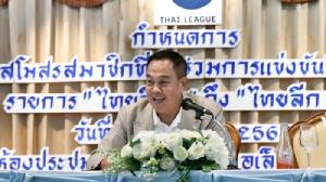 """ส.บอล ประกาศเซ็น MOU เริ่มใช้ VAR """"ไทยลีก"""" ชาติแรกในอาเซียน"""