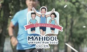 """ม.มหิดล ทำโครงการ """"Mahidol Virtual Run 2020 วิ่งส่งน้องเรียน"""" เพื่อเป็นทุนแก่นักศึกษาเรียนดีแต่ขาดทุนทรัพย์"""