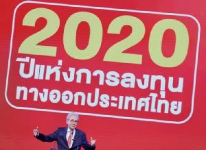 บาทแข็ง บูมลงทุน   ทุ่มหนุนเศรษฐกิจฐานราก สู้วิกฤตแล้ง ทางรอดประเทศไทยปี 2020