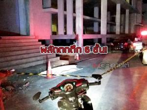 ชายปริศนาพลัดตกตึก 6 ชั้นย่านบ้านด่านนอกชายแดนไทย-มาเลย์เสียชีวิต