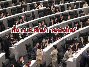 """รัฐบาล-ฝ่ายค้านเห็นตรงกัน ตั้ง กมธ.พิจารณาขุด """"คลองไทย"""" ส.ส.พปชร.เสนอชื่อ """"จันทร์โอชา คาแนล"""""""