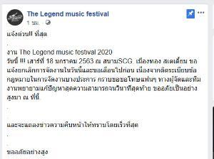 โดนด่ายับ! คอนเสิร์ต The Legend music festival แจ้งยกเลิกด่วนหน้างาน ก่อนแสดงเพียงไม่กี่นาที