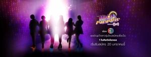 """มาแนวใหม่ """"Idol Paradise"""" รับสมัครสาวๆ ร่วมรายการเรียลลิตี้คัดไอดอล ช่อง 33"""