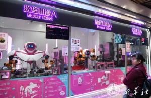 ตรุษฯ นี้ ร้านอาหารจีน จัดหุ่นยนต์อัจฉริยะ บริการครบวงจร