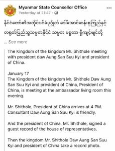 ตัวอย่างโพสต์ในหน้าเพจของที่ปรีกษาแห่งรัฐที่ปรากฎการแปลจากภาษาพม่ามาเป็นภาษาอังกฤษที่ผิดพลาด.-- Reuters.