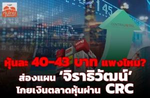 ส่องแผน 'จิราธิวัฒน์' โกยเงินตลาดหุ้นผ่าน 'CRC'