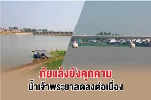 ภัยแล้งยังคุกคามต่อเนื่อง น้ำเจ้าพระยาลดต่ำจากระดับเก็บกักกว่า 3 เมตร