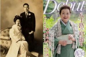 """""""โองาซาวาระ ยูโกะ"""" คุณยายผู้เปิดซิงเล่นหนังโป๊ในวัย 81"""
