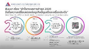 สถาบันอัญมณีฯ จัดสัมมนาเข้าใจกระแสการค้ายุค 2020 รับมือการเปลี่ยนแปลงธุรกิจอัญมณี