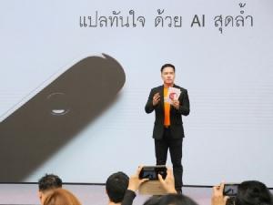 ครั้งแรกในไทย CheetahTALK สุดยอดเครื่องแปลภาษาอัจฉริยะ พร้อมเทคโนโลยี AI