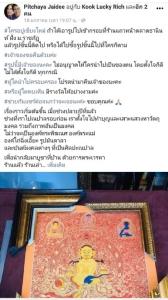 สาวสายบุญโพสต์โวยร้านกรอบรูปทำยันต์เทพเจ้าบูชาจากเนปาลใบเบ้อเริ่มหายหน้าตาเฉย