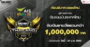 """""""Call of Duty Mobile"""" เปิดศึกอีสปอร์ตระดับประเทศ ชิงเงินรางวัล 1 ล้านบาท!"""