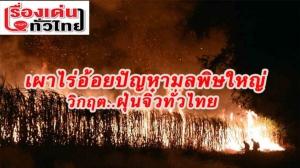 (ชมคลิปวิดีโอ) เผาไร่อ้อย! ปัญหามลพิษใหญ่ วิกฤตฝุ่นจิ๋วทั่วไทย
