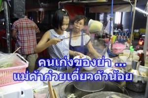 ลีลาน่ารัก! หนูน้อยวัย 11 ปีสู้ชีวิตไร้พ่อขาดแม่ ขายก๋วยเตี๋ยว กลางเมืองราชบุรี