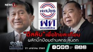 ข่าวลึกปมลับ : ดีลลับเพื่อไทยสะเทือน ผลัก