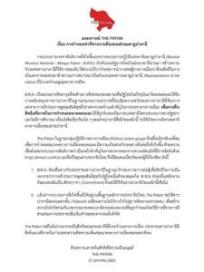 """จริงหรือมั่ว! หลังตัวแทน BRN ยอมรับพร้อมนั่งโต๊ะ """"พูดคุยสันติภาพ"""" กับรัฐบาลไทย"""