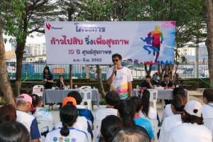 กลุ่มไทยออยล์ชวนร่วมโครงการก้าวไปสิบ วิ่งเพื่อสุขภาพ ในโอกาสครบรอบ 10 ปี ศูนย์สุขภาพฯ
