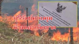 บุรีรัมย์ออกประกาศเขตควบคุมห้ามเผาเด็ดขาด ป้องกันฝุ่นจิ๋ว PM 2.5 ฝ่าฝืนเจอโทษทั้งคุก-ปรับ