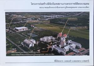 วธ.เตรียมสร้างพิพิธภัณฑ์พระราชพิธีพระบรมศพร.9สุดยิ่งใหญ่