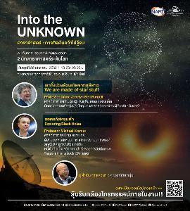 เตรียมพบ 2 นักดาราศาสตร์ระดับโลก เผยภารกิจค้นคว้าไม่รู้จบ