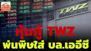 หุ้นกู้ TWZ พ่นพิษใส่ บล.เออีซี / สุนันท์ ศรีจันทรา