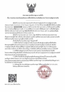 สถานทูตไทยในปักกิ่ง รายงานสถานการณ์ไวรัสปอดอักเสบในจีน และแนวทางปฏิบัติ