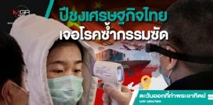 ปีชงเศรษฐกิจไทย เจอโรคซ้ำกรรมซัด
