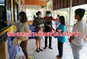 """""""ด่านช่องสะงำ"""" ชายแดนไทย-กัมพูชา ตรวจเข้มสกัดเชื้อไวรัสโคโรนาสายพันธุ์ใหม่"""