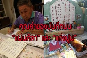 """คุณค่าของบันทึกบน """"แผ่นศิลา"""" และ """"แท่งปูน"""" ที่หน้าฮวงซุ้ยชาวจีนฮกจิวในภาคใต้ของไทย"""