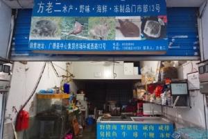 ปักกิ่งออกคำสั่งเข้มห้ามค้า'สัตว์ป่า'ในจีน  จนกว่าการระบาดของ'ไวรัสอู่ฮั่น'ลดลง