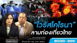 """""""นักวิชาการ"""" คาด """"โคโรนา"""" ฉุดเที่ยวไทยทรุด 3-4 เดือน เตือนทำท่าทีรังเกียจยิ่งซ้ำเติมฟื้นยาก"""