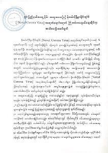 ภาพประกอบจากเพจ Mongla News