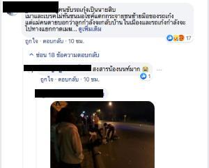 แม่ขอความเป็นธรรม..คนเห็นเหตุการณ์เชื่อ ตร.เมาขับชน จยย.ลูกชายดับคาถนนลำปาง
