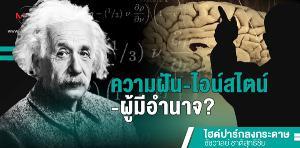 ความฝัน-ไอน์สไตน์-ผู้มีอำนาจ?