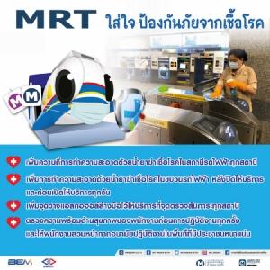 MRT ใส่ใจ ป้องกันภัยจากเชื้อโรค