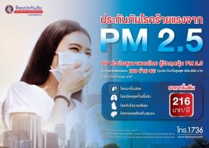 """""""ทิพยประกันภัย"""" ออกกรมธรรม์รับประกันโรคร้ายแรงจาก ฝุ่น PM2.5"""
