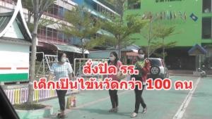 ผอ.โรงเรียนเทศบาลบ้านกล้วย สั่งปิดเรียน 4 วัน หลังพบเด็กป่วยไข้หวัดกว่า 100 คน