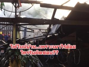 เผาอ้อยสร้างมลพิษ ล่าสุดลามไปเผาบ้านเรือนประชาชนวอด 2 หลัง