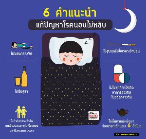 6 คำแนะนำ แก้ปัญหาโรคนอนไม่หลับ