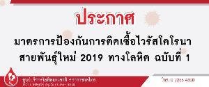 """ศูนย์บริการโลหิต สภากาชาดไทย ออกประกาศฉบับที่ 1 มาตรการป้องกันโลหิตปนเปื้อนเชื้อ """"ไวรัสโคโรนา"""""""